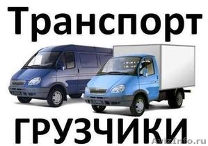 Мобильная бригада грузчиков. Транспорт. Переезды. Разгрузка фур - Изображение #2, Объявление #1295695