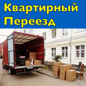 Переезд квартирный с грузчиками Квартирный - Изображение #1, Объявление #1702936