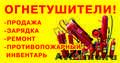 Противопожарное оборудование,  огнетушители Омск,  зарядка огнетушителей