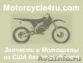 Запчасти для мотоциклов из США Омск