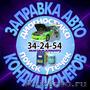 Заправка авто кондиционеров в Омске.34-24-54