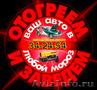Отогрев авто Омск.8-903-925-66-02