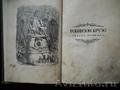 1934 г. Робинзонъ Крузо в Сибири,  Китае. 775 стр. Раритет.