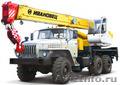 Автокран Урал 14 тонн