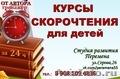 Курсы быстрого чтения для детей в Омске
