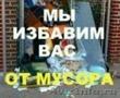 Вывоз строительного мусора и квартирного хлама в омске. С грузчиками и без., Объявление #1259356