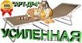 Раскладушка усиленная ДР-4, Объявление #1014044