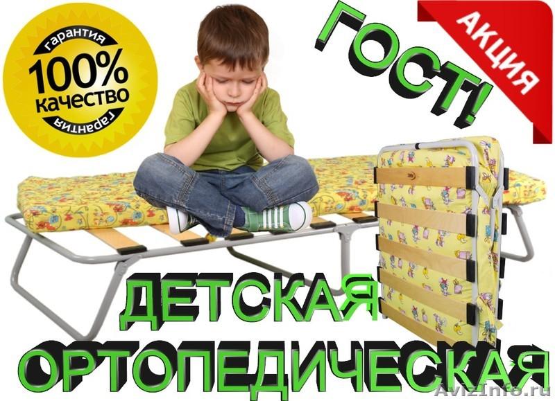 Расладушка детская на ламелях c матрасом 70мм, Объявление #1182396