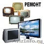 Ремонт телевизоров любых