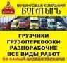 Грузовое такси. Переезды, доставка , Объявление #1465171