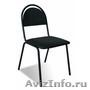 Стулья для учебных учреждений,   стулья на металлокаркасе,   Стулья для офиса