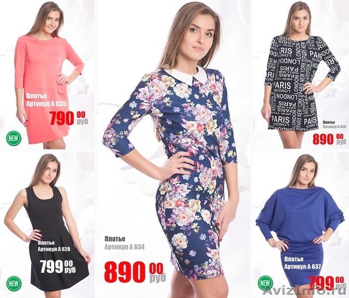 Оптовая продажа женской одежды от производителей