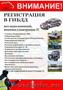 Регистрация в Гаи всех видов изменений вносимых в конструкцию ТС