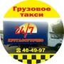 Грузчик Омск. Квартирный переезд. Грузовое такси