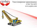 Удостоверение крановщика для Омска