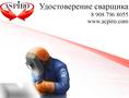 Удостоверение сварщика для Омска