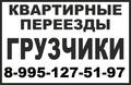 Квартирный переезд заказать с грузчиками