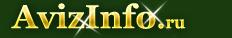 Недвижимость за рубежом в Омске,сдам недвижимость за рубежом в Омске,сдаю,сниму или арендую недвижимость за рубежом на omsk.avizinfo.ru - Бесплатные объявления Омск